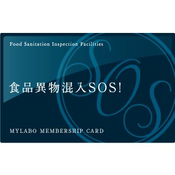 食品異物混入SOS!会員カード