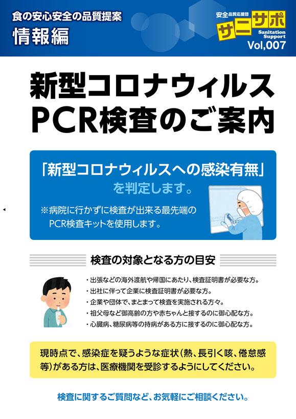 新型コロナウィルスPCR検査のご案内