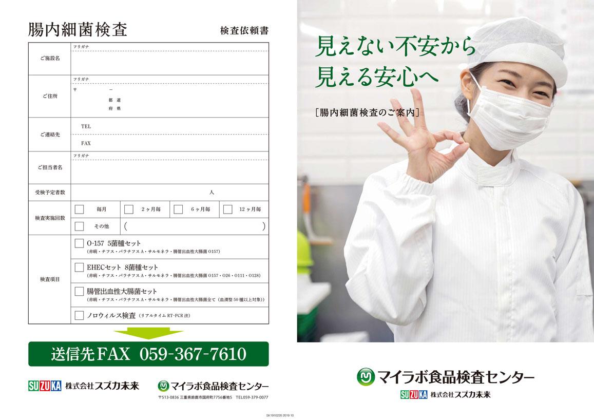 腸内細菌検査