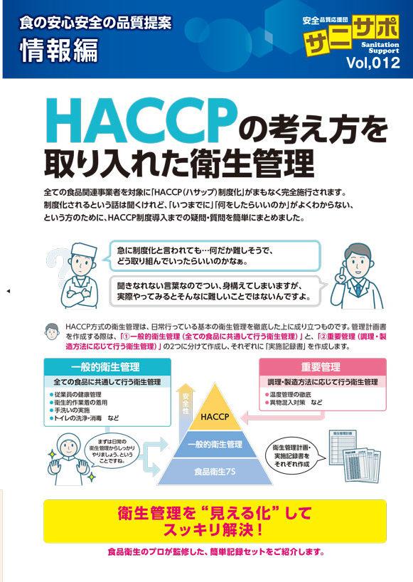 HACCPの考え方を取り入れた衛生管理