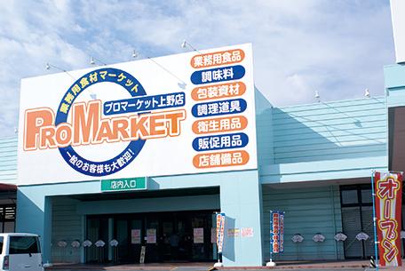 プロマーケット上野店
