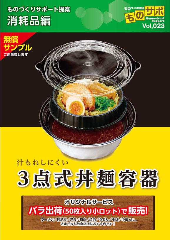 汁もれしにくい3点式丼麺容器・テイクアウト容器