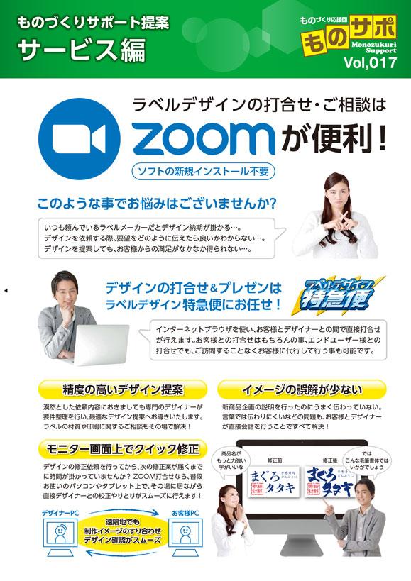 ZOOMでデザインのご相談