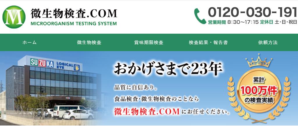 微生物検査,comのTOP画像