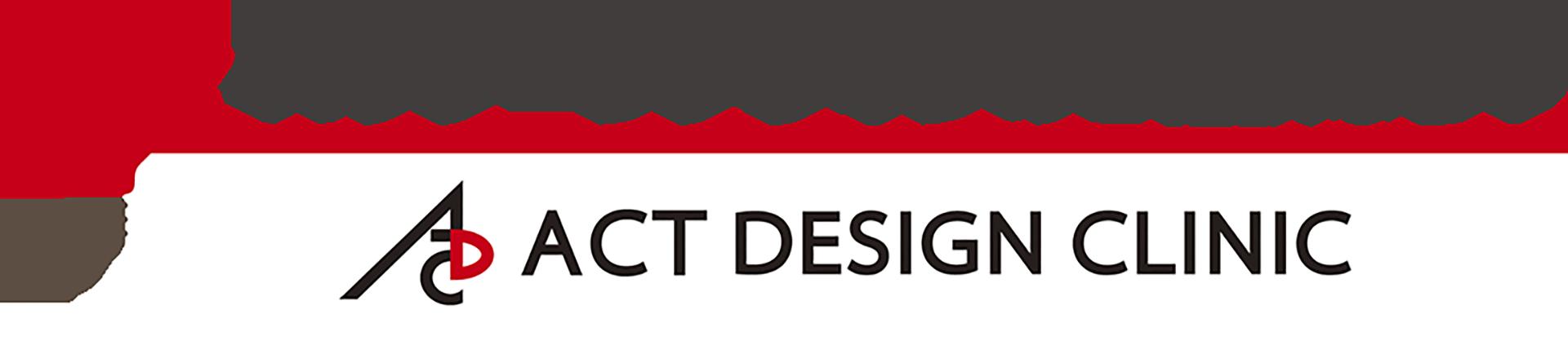 デザインクリニック